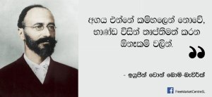 Bohm-Bawerk-quote-sinhala-new